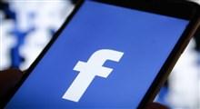 راه خروج فیس بوک از فیلتر؟
