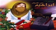 ماجرای پنهان کردن ساره در صندوق توسط حضرت ابراهیم(ع)