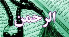 فضائل و برکات سوره الرحمن
