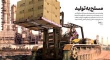 راهکارهای طلایی حمایت از کالا و سرمایه ایرانی