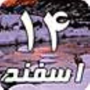 14 اسفند 1387 / 6 ربیع الاول 1430 / 4 مارس 2009