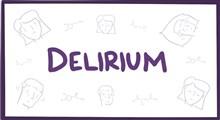 دلیریوم چیست و چگونه درمان میشود؟