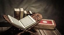 فهم معانی صحیح آیات قرآن کریم
