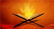 راه های رستگاری از منظر قرآن