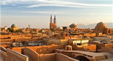 با شهر یزد آشنا شوید