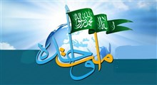 چالش های وحدت اسلامی و راهبردهای تقریب مذاهب اسلامی