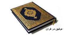 توفیق در قرآن