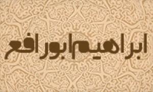 ابراهيم ابورافع