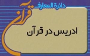 ادریس در قرآن