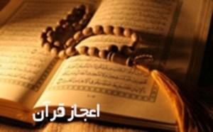 هماوردی با قرآن از روز نخست