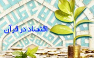 اقتصاد در قرآن