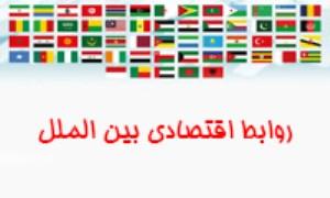 روابط اقتصادی بین الملل