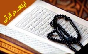 معناشناسی واژه اِلاف ؛ ایلاف در قرآن