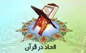 روندشناسی مفهوم الحاد، از قرآن تا اندیشه اسلامی