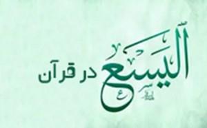 پیامبری که نامش در دو آیه از قرآن ذکر شده است