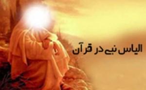 الیاس نبی در قرآن