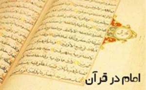 دو تفسیر از واژه امام در قرآن