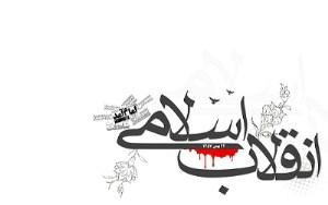 مانیفست جمهوری اسلامی ایران برای آینده