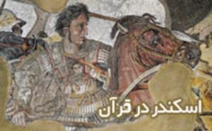 اسکندر در قرآن