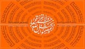 ویروس های جهنمی مانع اتحاد اسلامی(بخش سوم)