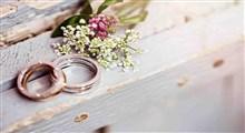 فاکتورهای ازدواج و خانواده قرآنی