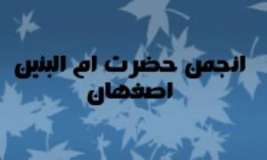 انجمن ماه بني هاشم