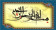 اعتقاد به بسم الله الرحمن الرحیم