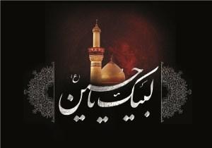 سوگواری امام حسین(ع) در محضر ائمه