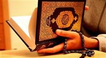 فضیلت قرائت و خواص سوره الرحمن