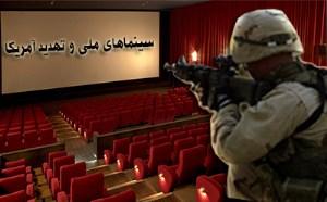 سینماهای ملی و تهدید امریکا