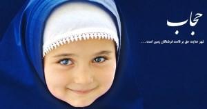 حجاب از منظر قرآن