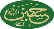 برخی از صفات اخلاقی امام حسین علیه السلام