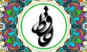 به هیچ ورد دگر نیست حاجت ای حافظ!