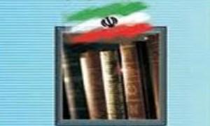 بررسي تطبيقي و موضوعي بازنگري قانون اساسي جمهوري اسلامي ايران(3)