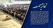 رمز گشایی از جعبه سیاه حمله به تریبون نماز جمعه