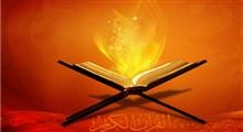 منظور از آیات متشابه در قرآن چیست؟