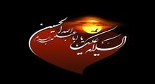 سیمای امام حسین علیه السلام در آئینه قرآن