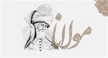موسیقی در شعر مولانا