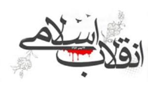 انقلاب اسلامی، و تغییر فرهنگ خودباختگی به خودباوری