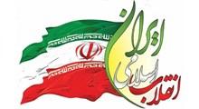پتانسیل های منازعه و الزام های رقابت سیاسی در ایران