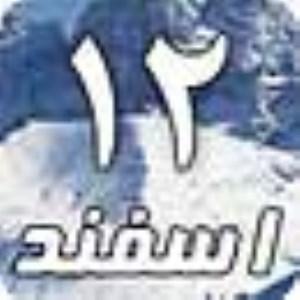 12 اسفند 1387 / 4 ربیع الاول 1430 / 2 مارس 2009