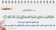 فضائل و برکات سوره محمد