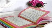 نظریه های اندیشمندان غربی در باب عظمت قرآن