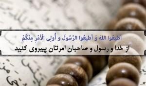 اطاعت از خدا و رسول و مصادیق آن در قرآن