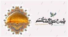 پلان هایی از سبک زندگی امام حسن عسکری(ع)(بخش اول)