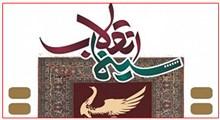 سینمای تراز انقلاب اسلامی