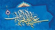 علی علیه السلام در زبان نبی صلی الله علیه و آله