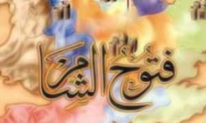 فتوح الشام اثر عبدالله بن محمد القدامی