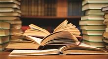 نوروز و فرصت مغتنم کتابخوانی