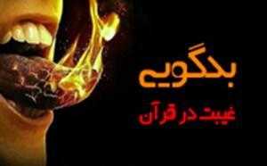 بدگویی و غیبت در قرآن